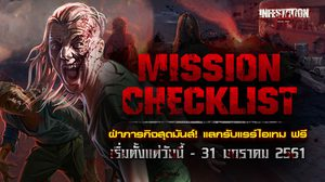 Infestation Thailand รวมภารกิจ Mission Checklist รับไอเทมและ GC ฟรี!