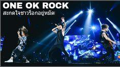 มันระดับพระกาฬ! คอนเสิร์ตจากวงร็อกระดับเวิลด์คลาสสัญชาติญี่ปุ่น ONE OK ROCK