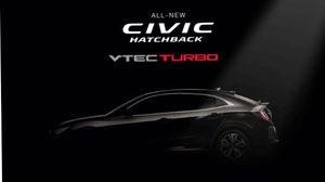 คอนเฟิร์ม Honda Civic Hatchback 2017 พร้อมเปิดตัวในไทย 9 มี.ค. นี้