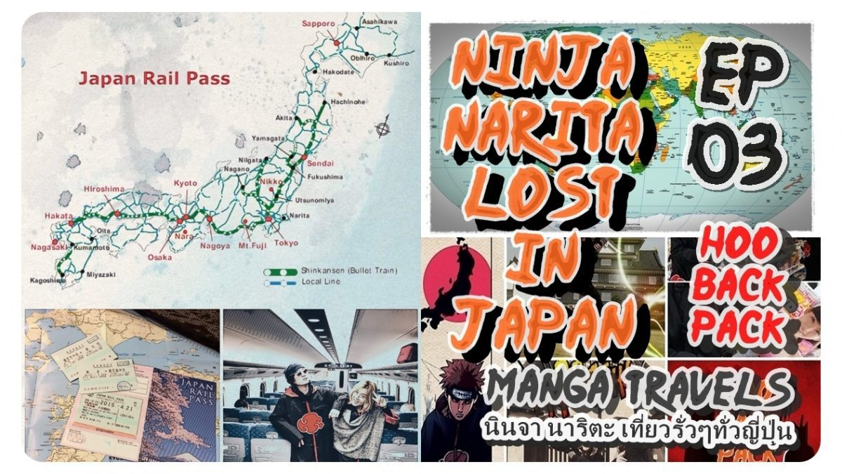 ep.3 Ninja Narita Lost in Japan นินจา นาริตะ เที่ยวรั่วๆ ทั่วญี่ปุ่น by HooBackpack #NarutoMangaTravels