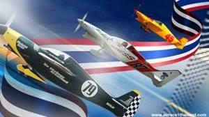 16 นักบินชั้นนำระดับโลก จ่อบุกเมืองไทย 17 – 19 พ.ย.นี้