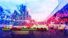 จำให้แม่น 5 วิธีขับรถเที่ยวให้ปลอดภัย ในหน้าฝน