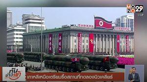 เกาหลีเหนือ เตรียมรื้อสถานที่ทดลองนิวเคลียร์