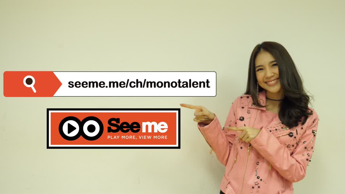 น้องเบ็นซ์ชวนลุ้นรับของรางวัลมากมายกับทาง Mono Talent Studio
