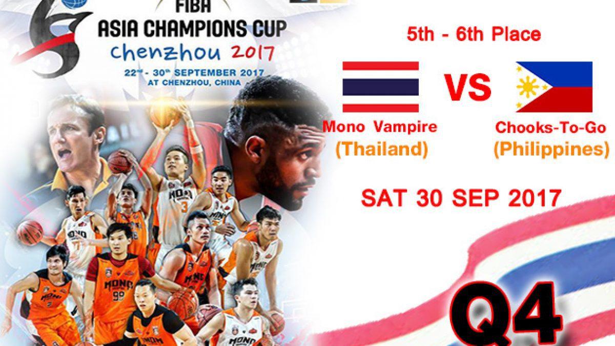 การเเข่งขันบาสเกตบอล FIBA Asia Champions cup 2017 : 5th-6th Place: Mono Vampire (THA) VS Chooks To Go (PHI) Q4 ( 30 Sep 2017 )