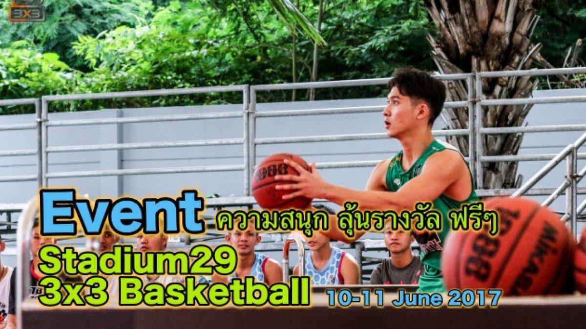 กิจกรรม ความสนุกสนาน การเเข่งขัน Stadium29 3x3 Basketball (Summer war) รุ่นอายุ 18 ปี Group2 (10-11 June 207)