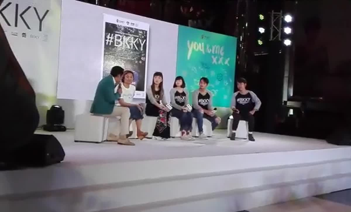 LIVE บรรยากาศงานแถลงข่าวภาพยนตร์ 2 เรื่อง 2 แนว you & me XXX และ #BKKY
