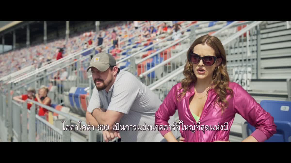 ตัวอย่างภาพยนตร์ Logan Lucky แผนปล้นลัคกี้ โชคดีนะโลแกน