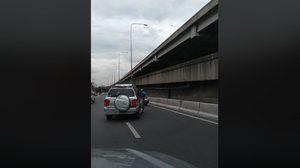 จวกยับ! คลิปแฉรถยนต์พยายามพุ่งชนจยย. ที่มีเด็กอยู่ด้วย