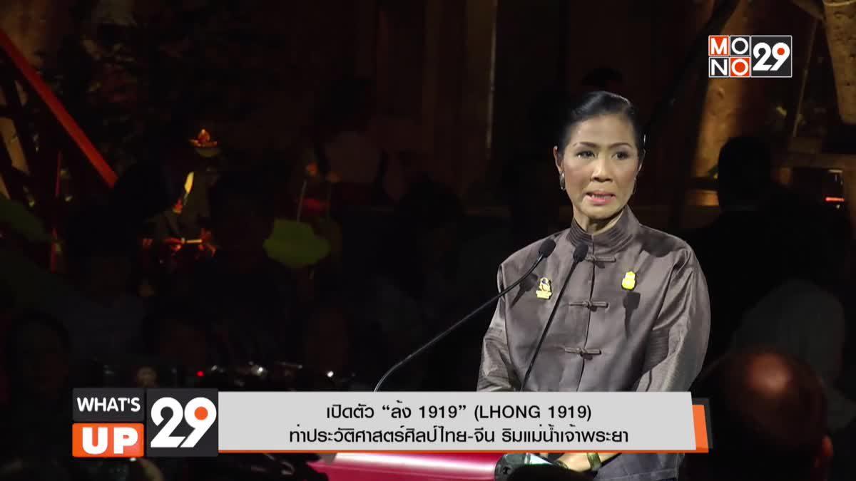 """เปิดตัว """"ล้ง 1919"""" (LHONG 1919)ท่าประวัติศาสตร์ศิลป์ไทย-จีน ริมแม่น้ำเจ้าพระยา"""