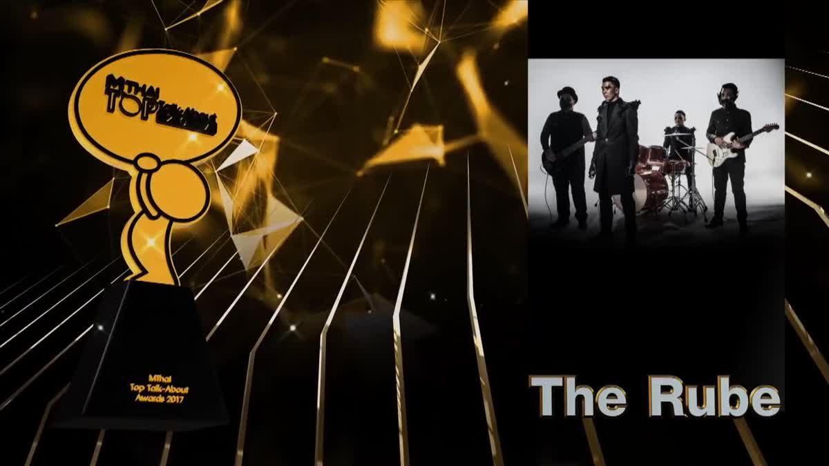 เก่ง ธชย - พลอยชมพู - The Rube รับรางวัล Top talk-about Artist 2017