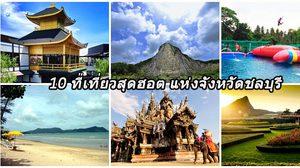 ร้อนนี้ ต้องไป 10 ที่เที่ยวสุดฮอต แห่งจังหวัดชลบุรี