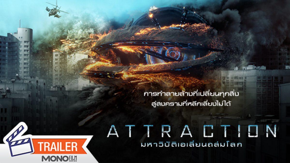 ตัวอย่างภาพยนตร์ Attraction มหาวิบัติเอเลี่ยนถล่มโลก [Official Trailer]