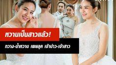 ว่าที่บ่าวสาว! กวาง Ab Normal – น้ำหวาน ซาซ่า ลองชุดแต่งงานข้ามปี หล่อสวยไร้ที่ติ