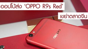 ส่อง OPPO R9s Red ที่ครองใจหนุ่มสาวมาแล้วทั่วเอเชีย