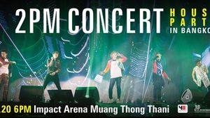 โฟร์วันวันฯ ขยับคอนเสิร์ต 2PM สนองโปรดักชั่นสุดอลัง!