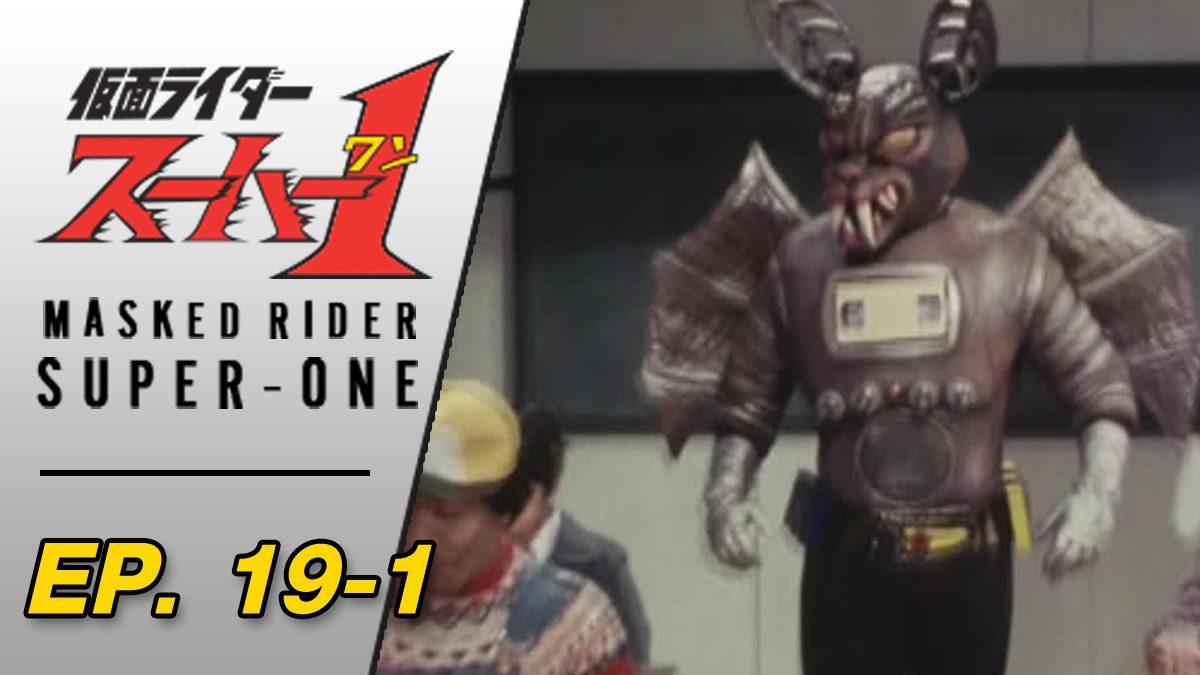 Masked Rider Super One ตอนที่ 19-1