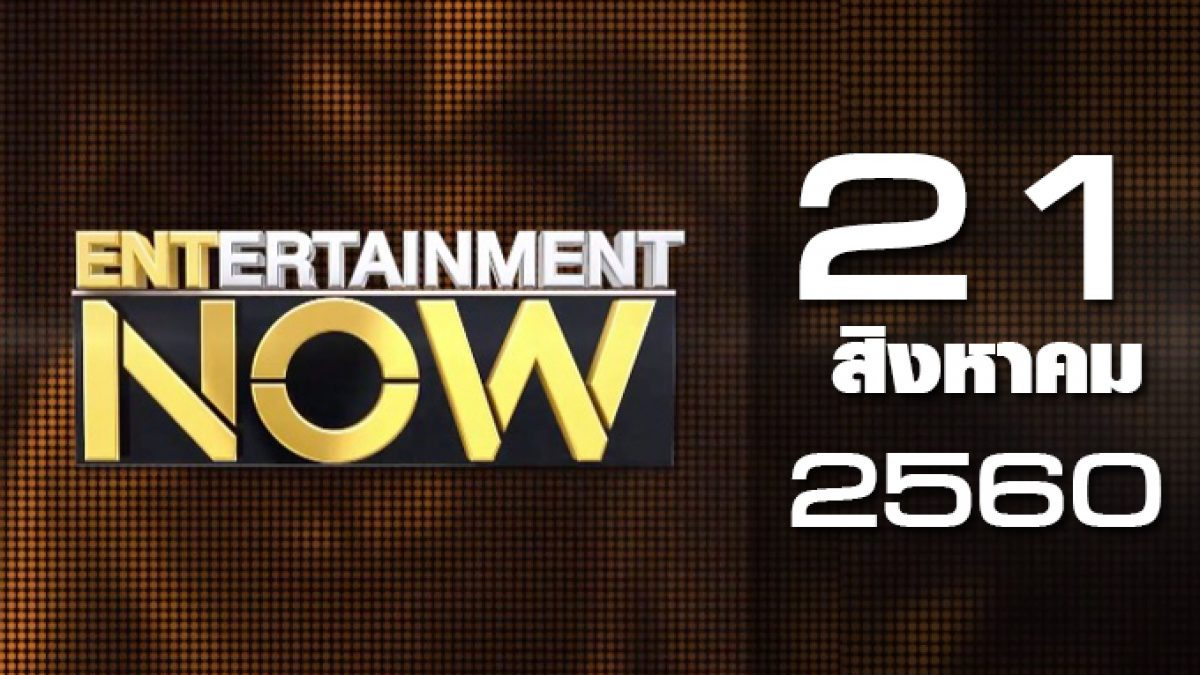 Entertainment Now 21-08-60