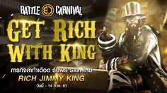 Battle Carnival ชวนคุณร่วมล่าท้าภารกิจเดือดรับสกินใหม่ Rich Jimmy King ฟรี!