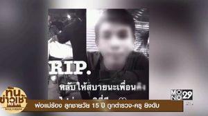 พ่อแม่ใจสลาย!! ลูกชายวัย 15 ปี ถูกตำรวจ-ครูยิงดับ ร้องขอความเป็นธรรม