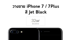 Apple วางขาย iPhone 7 / 7 Plus สี Jet Black ความจุ 32GB บน Online Store