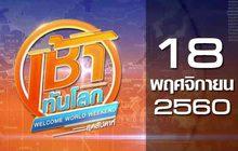 เช้าทันโลก สุดสัปดาห์ Welcome World Weekend 18-11-60
