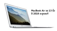 Apple อาจจะเปิดตัว MacBook Air จอ 13 นิ้วรุ่นใหม่ ที่มีราคาถูกลง!!