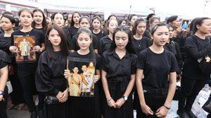 ตัวแทนมิสทีนไทยแลนด์ 2016 ร่วมร้องเพลงสรรเสริญฯ จิตอาสา