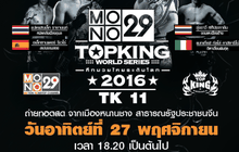 MONO29 TOPKING WORLD SERIES 2016 (TK 11)