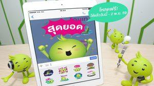 AIS ออกสติ๊กเกอร์ไลน์น้องอุ่นใจ Pop up ให้โหลดฟรี!! เป็นรายแรกในไทย