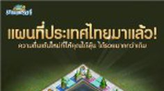 เกมส์เศรษฐี ส่งฉากแผนที่ประเทศไทย ลงสู่กระดานเศรษฐี