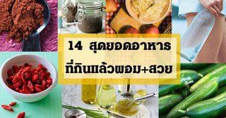 14 อาหารที่ทำให้สวย สุขภาพดี หุ่นเป๊ะเหมือนซุปเปอร์โมเดล