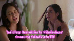 ไอซ์ ปรีชญา ชิมลางนักร้อง ใน 'ทำไมต้องรักเธอ' ประกอบซีรีส์