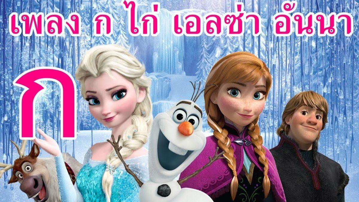 เพลง ก เอ๋ย ก ไก่ เอลซ่า | พยัญชนะไทย | เพลง ก ไก่ เอลซ่า อันนา โอลาฟ