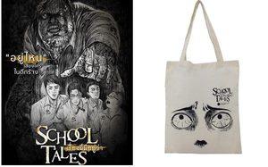 แจกของรางวัล! กระเป๋าผ้าสุดเท่จาก School Tales เรื่องผีมีอยู่ว่า..