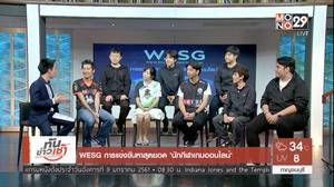สัมภาษณ์ทีมนักกีฬาทีมชาติไทยทั้ง 4 เกม ในงาน eSports ระดับโลก WESG 2017