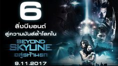 6 ความพิเศษใน Beyond Skyline ที่ควรรู้ไว้ก่อนไปสู้เอเลี่ยน