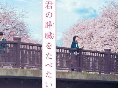 มงคลซีนีม่าเอาใจแฟนภาพยนตร์ญี่ปุ่น จัดหนัก 4 เรื่องรวดตลอดเดือนมิถุนายน - พฤศจิกายน