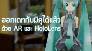 Hatsune Miku สามารถออกเดทกับเราได้จริงๆ แล้วด้วย AR และ HoloLens