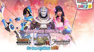 PLAYPARK Cosplay Contest 2017