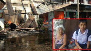 วอนช่วย! เด็ก ม.3 ถูกไฟไหม้บ้านวอดทั้งหลัง เหลือเพียงชุดนักเรียนที่ใส่ติดตัว