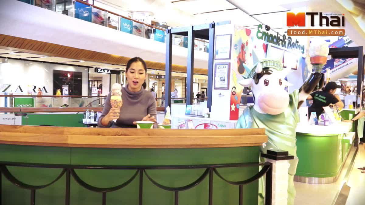 Emack & Bolio's ไอศกรีมชื่อดังจากบอสตัน แห่งแรกในเอเชีย