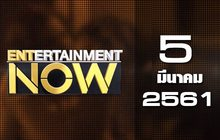 Entertainment Now Break 1 05-03-61