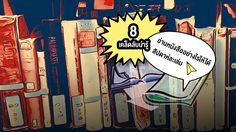 """""""8 เคล็ดลับน่ารู้"""" อ่านหนังสืออย่างไรให้ได้สัปดาห์ละเล่ม"""