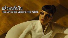 ซิลเวีย ฮุกส์ เตรียมรับบทบาทใหม่ในหนังภาคต่อ The Girl in the Spider's Web