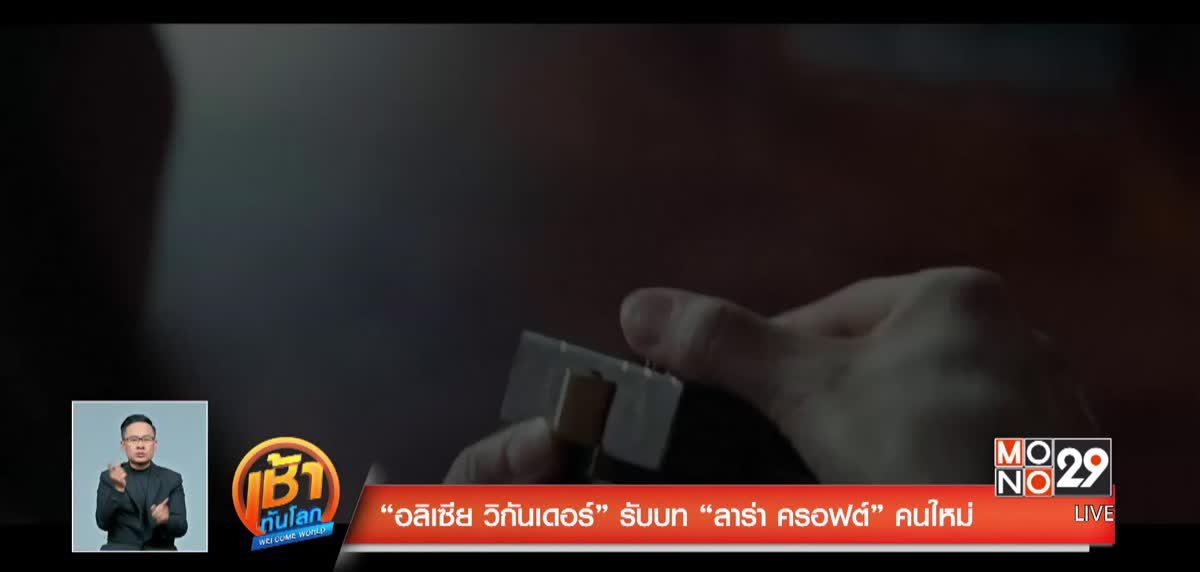 """""""อลิเซีย วิกันเดอร์"""" รับบท """"ลาร่า ครอฟต์"""" คนใหม่"""