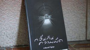 """หนังสือน่าอ่าน สะท้อนสังคม """"กลืนกินความมืด"""" โดย ชาติณรงค์"""