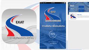 เปิดตัวแอพ EXAT Portal คู่ใจผู้ใช้ทาง พร้อมตรวจสอบยอดเงิน Easy Pass