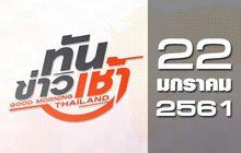 ทันข่าว Good Morning Thailand 22-01-61
