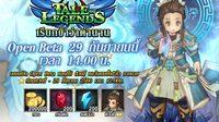 Tale of Legends พร้อมลุยความมันส์เต็มขั้น Open Beta 29 กันยายนนี้